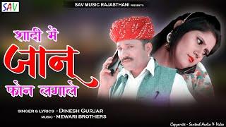 2018 का  नया  SAV राजस्थानी  का  DJ धमाका  सांग    शादी  में  आवे तोह  जानू  फ़ोन लगा दे   Exclusive