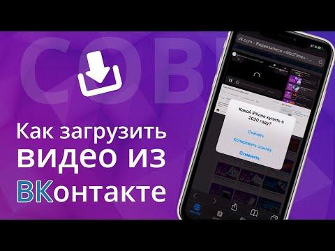 Как загрузить, скачать видео из ВКонтакте на IPhone