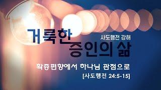 10/18/2020 확증편향에서 하나님 관점으로 [사도행전 24:5-15]