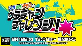 【公式】ういち 鈴虫 オモC の グラチャンチャレンジ!【ボートレース多摩川】
