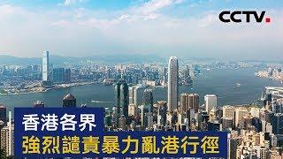 香港各界强烈谴责暴力乱港行径 | CCTV