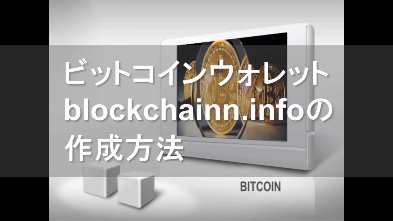Bitcoin.comウォレットでのウォレット作成方法・機能の使い方