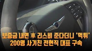 [단독] 보증금 내면 자동차 리스비 준다더니 '…