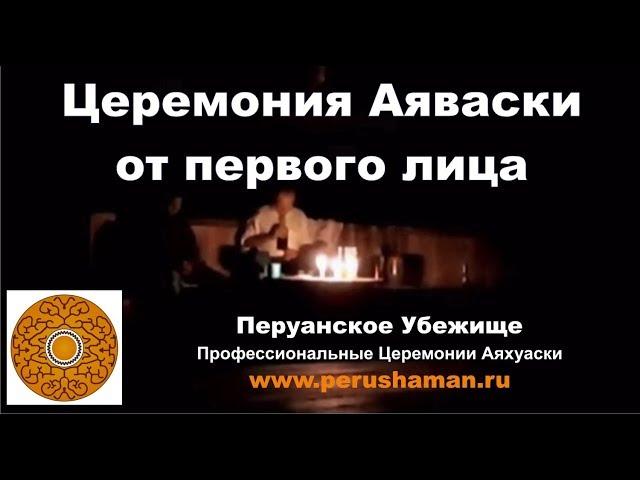 Церемония Аяуаска(Аяваска, Аяхуаска) от первого лица. Видео-отзыв об Айяваске