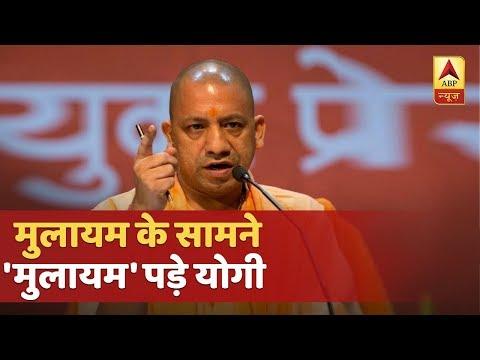 मुलायम के सामने \'मुलायम\' पड़े योगी । नमस्ते भारत   ABP News Hindi