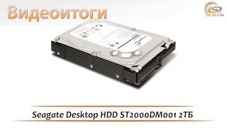 Seagate Desktop HDD ST2000DM001 - видеоитоги обзора винчестера объемом 2 ТБ