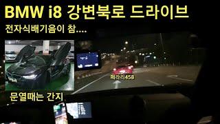 BMW i8 강변북로 드라이브 전자식배기음 ft.페라리…
