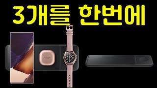 삼성 무선 충전 트리오 언박싱과 이 제품 구매 이유