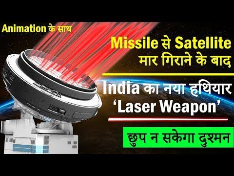 ASat Anti-Satellite Version 2   Mission Shakti New   ISRO News in Hindi   Laser Technology ISRO DRDO