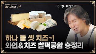 와인: 너 치즈 문제있어? l 콜키지프리 ep.11