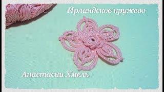 Цветок крючком Розовая дымка Мотив Ирландское кружево Irish lace