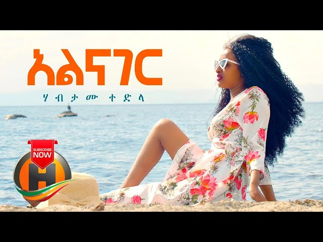 Habtamu Tedla - Alenager | አልናገር - New Ethiopian Music 2020 (Official Video)
