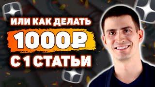 5 Моих Правил Успешной Статьи на Яндекс Дзен. Яндекс Дзен Заработок. Как Заработать на Яндекс Дзен
