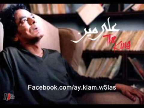 Mohamed Mounir - Ala Meen 2011 محمد منير - على مين