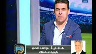 مرتضى منصور: «الزمالك كان هينزل درجة تالتة ووصلته نهائي أفريقيا» (فيديو) | المصري اليوم