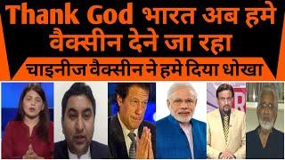 Pak media | Thank God Bharat ab Hume vaccine dene ja raha |