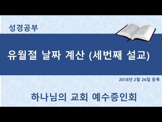 세번째_하나님의교회, 유월절 날짜계산