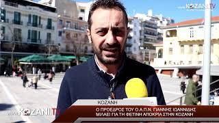 Ο Γιάννης Ιωαννίδης μιλάει για το φετινό πρόγραμμα της Αποκριάς στην Κοζάνη