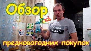 Обзор предновогодних покупок. (12.18г.) Семья Бровченко.