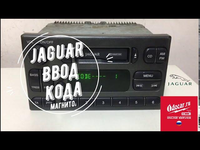 Правильный ввод кода в магнитолу JAGUAR.Инструкция-ODOCAR.RU