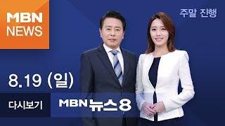 2018년 8월 19일 (일) 뉴스8 | 전체 다시보기