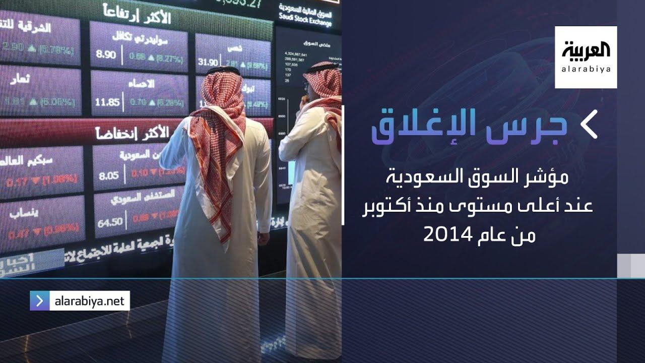جرس الإغلاق | مؤشر السوق السعودية عند أعلى مستوى منذ أكتوبر من عام 2014  - نشر قبل 3 ساعة