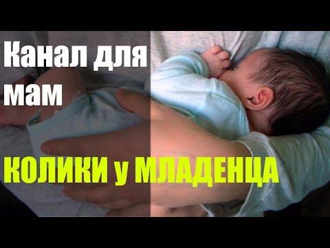 Колики в животе у новорожденных: 7 советов по профилактике
