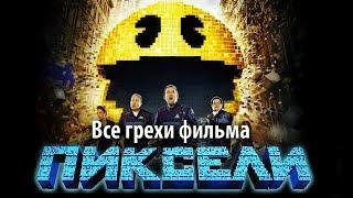 Все грехи фильма Пиксели