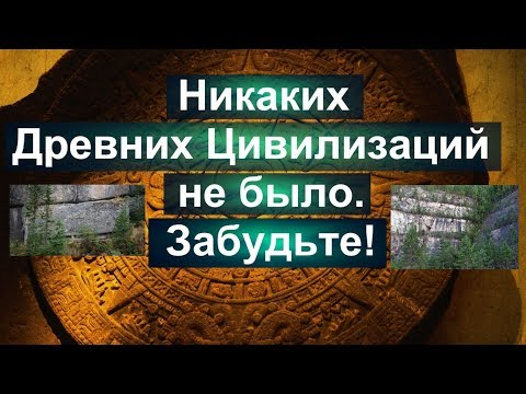 Никаких Древних Цивилизаций не было.Забудьте!Наверное самая сенсационная находка российских ученых!