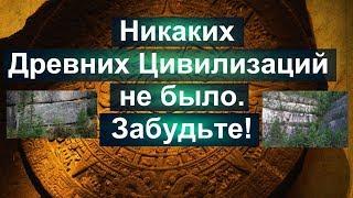 Никаких Древних Цивилизаций не было.Забудьте.Наверное самая сенсационная находка российских ученых!
