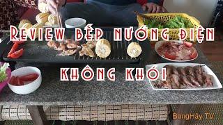 Review Bếp nướng điện không khói | Bếp nướng điện