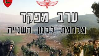 ערב מורשת מלחמת לבנון השניה - אפעה 890