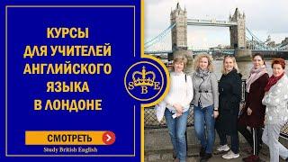 Курсы для учителей в Лондоне. Повышение квалификации для учителей.