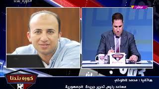 مساعد رئيس تحرير الجمهورية يعلن لائحة الاتهامات الموجهة لـ