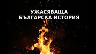 УЖАСЯВАЩА Българска История По Действителен Случай