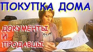 видео Какие документы нужно проверить, покупая дачу?