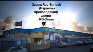 производство дверей RB-DOORS на заводе RAV-BARIACH в Израиле
