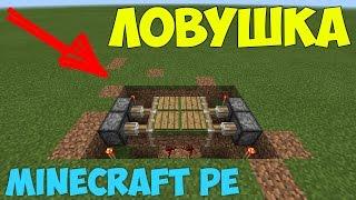 Как сделать ловушку в Minecraft PE 0.15.6/0.16.0!