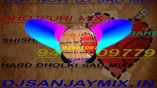 shisha ke dil banal rahe mix full to hard sad mix by Dj SANJAY bokaro 9905567018