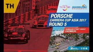[TH] Porsche Carrera Cup Asia 2017 : Round 5 @Bangsaen Street Circuit,Chonburi