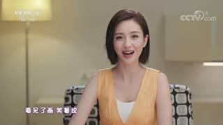 佟丽娅讲故事《胖乎乎的小手》告诉你从小爱劳动的快乐|CCTV少儿