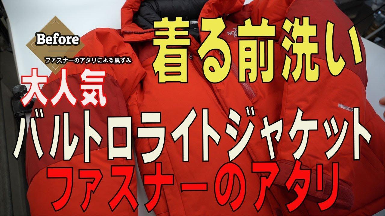 大人気バルトロライトジャケット 中古購入の着る前洗い