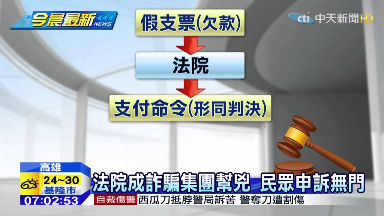 20150515中天新聞 詐騙集團支付命令奪財 土雞城遭法拍 - YouTube