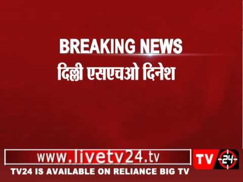breaking news: Delhi: SHO Vijay Vihar, Dinesh arrested