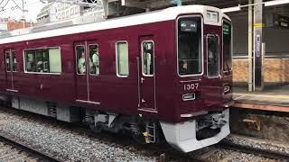 阪急京都線久々の新車1300系1307F 準急梅田行き