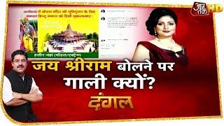 Ram Mandir की बधाई पर Hasin Jahan को धमकी, Muslim कट्टरपंथियों का ये कैसा कानून?   Dangal