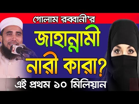 জাহান্নামী নারী কারা? শুনলে শরির শিউরে ওঠবে  Bangla Waz 2018 Golam Rabbani Islamic Waz Bogra