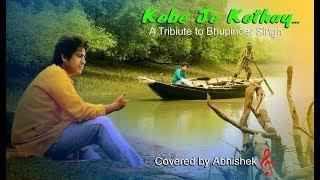 KOBE JE KOTHAY Ki Je Holo Bhul l R.D.BURMAN | ABHISHEK | BHUPINDER SINGH | MITHUN CHAKRABORTY