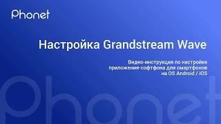 Настройка Grandstream Wave (приложения-софтфона на смартфоне)