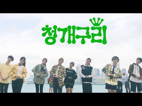 [1theK Dance Cover Contest Winner] PENTAGON(펜타곤) _ Naughty Boy(청개구리) Dance Cover By SNDHK